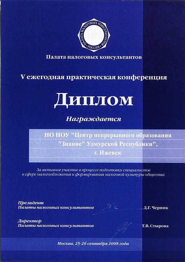 Палата налоговых консультантов москва